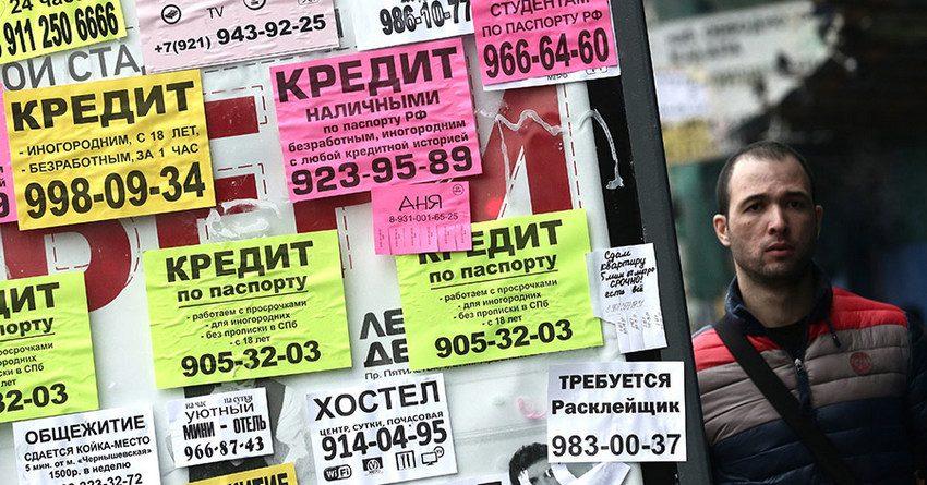 Россиян защитят от ростовщиков