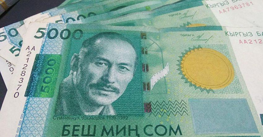 Нацбанк разместит на аукционе ноты на 3.9 млрд сомов