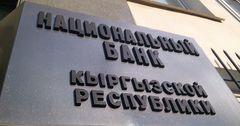Нацбанк КР готов принять мерыдля безопасности финансовой системы