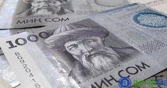 ГНС в октябре собрала на 1.4 млрд сомов налогов больше плана