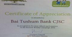 Банк «Бай-Тушум» получил «Сертификат признания» за участие в международной кампании по финграмотности
