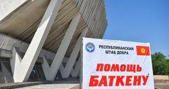 В Баткен отправлено 150 тонн груза в виде гумпомощи