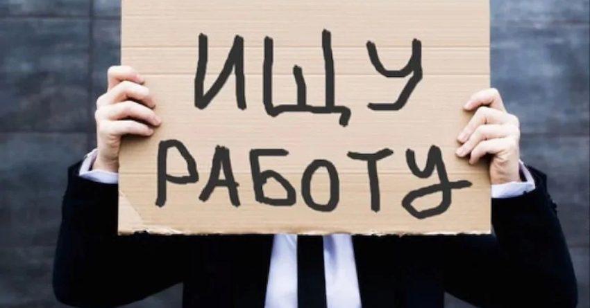 В Казахстане почти 442 тысячи человек — безработные