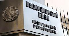 НБ КР возобновляет инспекторские проверки банков и обменок