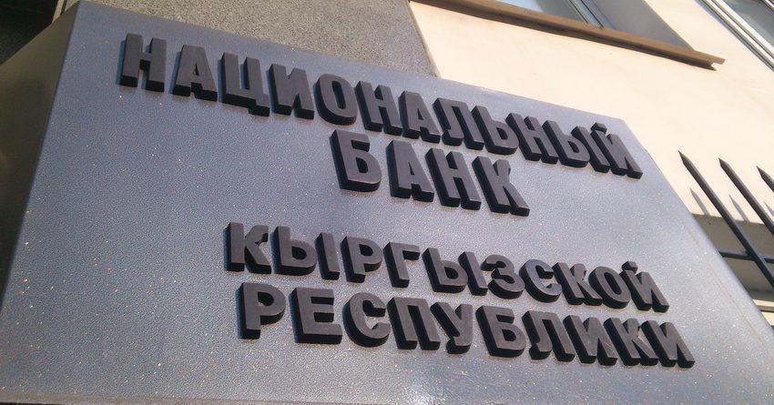 Нацбанк разместит гособлигации на 400 млн сомов