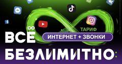 Новые тарифные планы «Интернет» и «Звонки» отMegaCom!