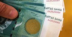 В декабре клиенты комбанков КР положили на депозиты рекордные 54 млрд сомов