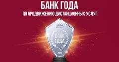 «FINCA Банк» — Банк года по продвижению дистанционных банковских услуг