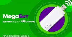 Подключи к своему Wingle супервыгодный тариф от MegaCom за 490 сомов в месяц!