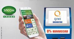 Пополнить кошелек ЭЛСОМ теперь можно через терминалы Qiwi Казахстан