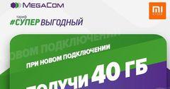 Подключи тариф «СУПЕРВЫГОДНЫЙ 80» от MegaCom и получи 40 ГБ интернета в подарок