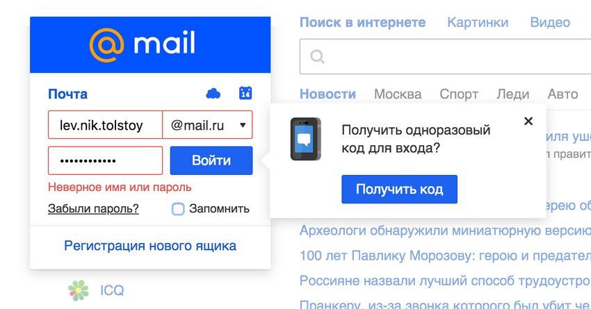 Mail.ru откажется от паролей