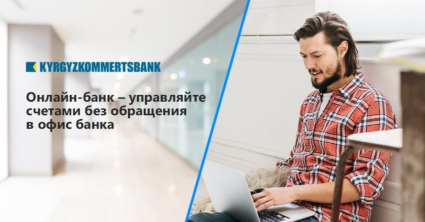 Онлайн-банк для юридических лиц от Кыргызкоммерцбанка: удобно, просто, безопасно!