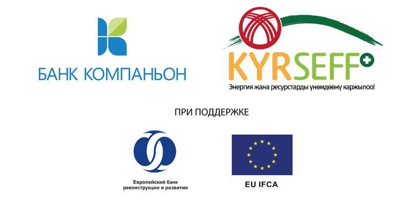 Банк Компаньон приступит к реализации энерго- и ресурсосберегающих проектов программы KyrSEFF+