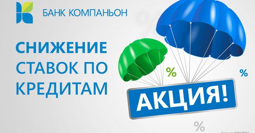 ЗАО «Банк Компаньон» снизило ставки по кредитам
