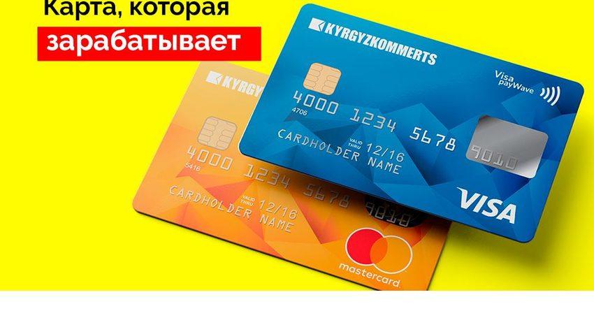 Как зарабатывать на простой банковской карте?