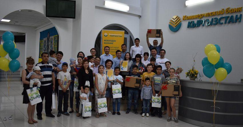 Подведены итоги акции «Ваши покупки – наши подарки!» от Банка КЫРГЫЗСТАН