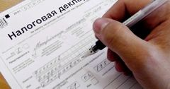 Госслужащим до 1 июля разрешили внести изменения в декларации