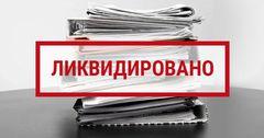 В Кыргызстане сразу шесть компании сообщили о ликвидации