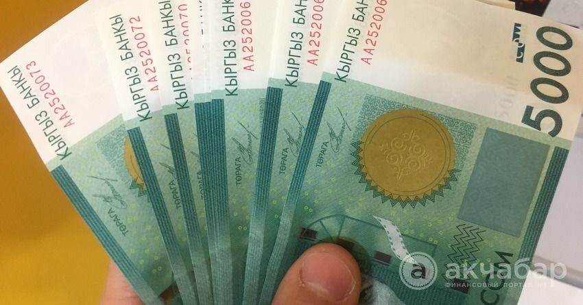 Сотрудники микрокредитной компании присвоили 11.3 млн сомов
