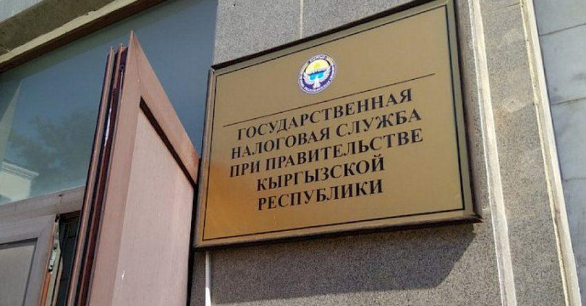 В Кыргызстане проходит месячник «Сократим налоговую задолженность!»