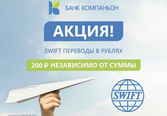 SWIFT-переводы в рублях от «Банка Компаньон» всего за 200 рублей