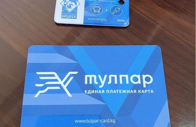 Мэрия Бишкека показала проездные карты электронного билетирования