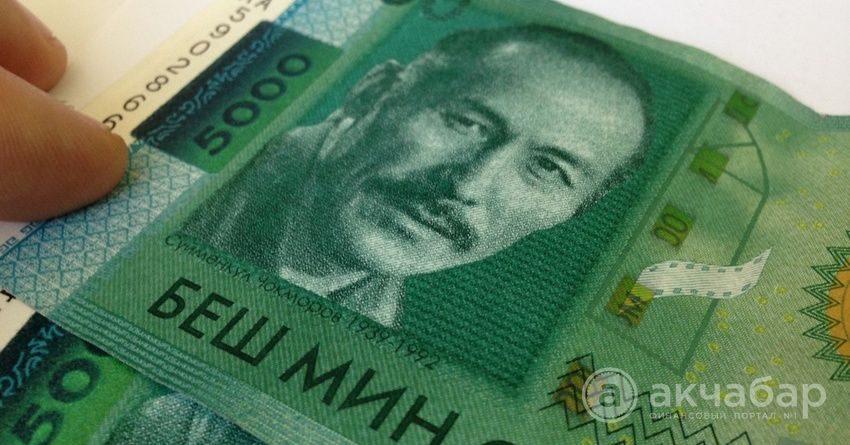 Единый депозитный счет пополнился еще на 5 млн сомов