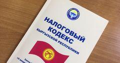 В КР начали разработку новой редакции Налогового кодекса