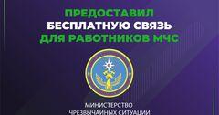 MegaCom предоставил бесплатную связь работникам МЧС