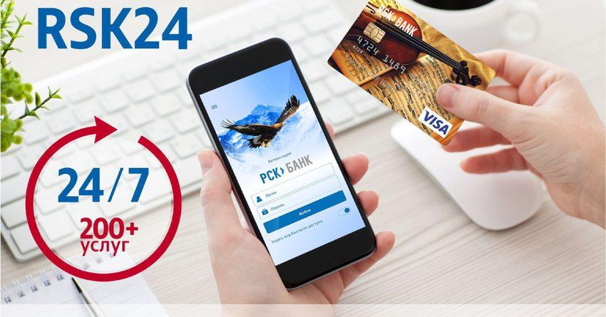 Мобильный банкинг RSK24 - ваши счета и карты в вашем смартфоне!