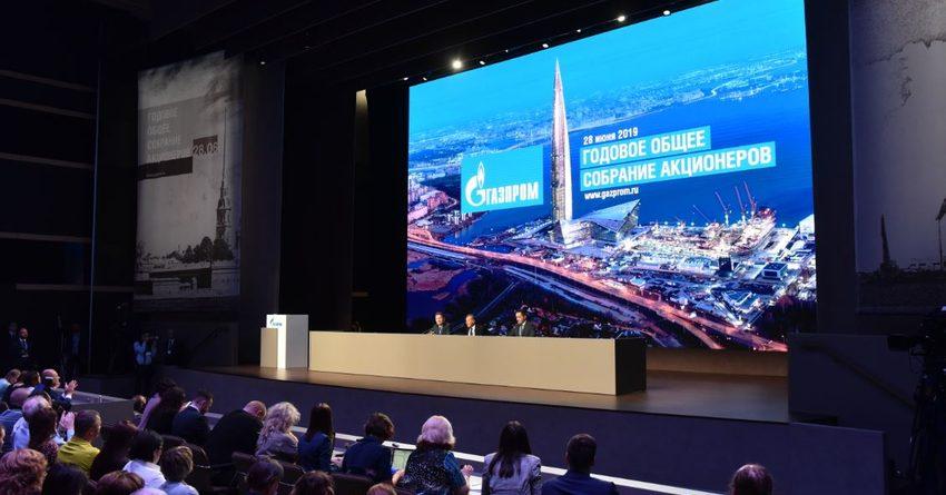 В Санкт-Петербурге прошло годовое общее собрание акционеров ПАО «Газпром»