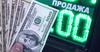 За нарушение Нацбанк приостановил лицензию обменного бюро