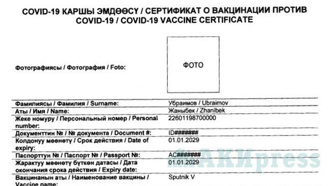 В КР утвердили форму сертификации о получении вакцины от COVID-19