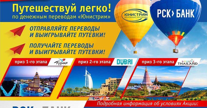 Хотите в Дубай? А в Турцию или Таиланд?