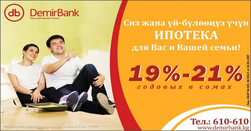 Demir Bankснизил процентные ставки по кредитам