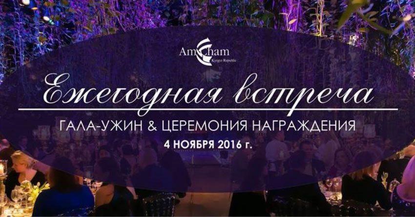 Американская Торговая Палата в Кыргызской Республике проведет Ежегодную встречу членов и партнеров
