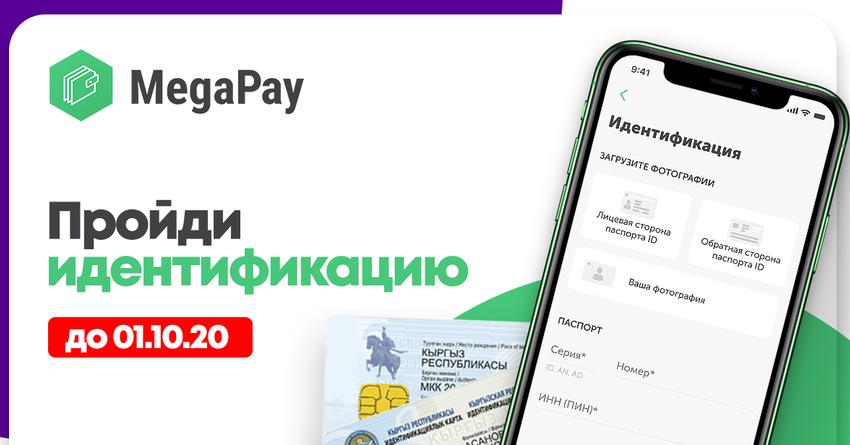 Идентифицируйте кошелек MegaPay до 1 октября
