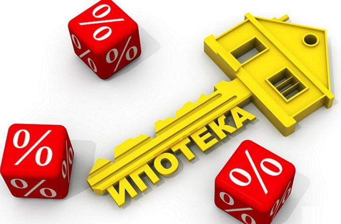 ГИК снижает проценты по ранее выданной ипотеке