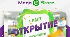 Новый MegaStore в Канте дарит «золотые» номера в коде 999 и скидки на смартфоны