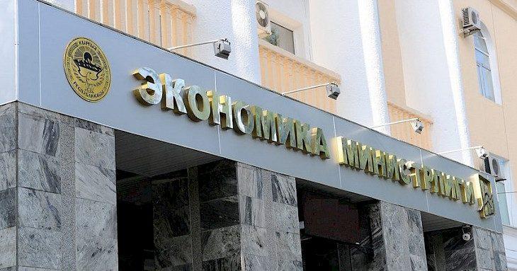 В Кыргызстане начали создавать центры обслуживания предпринимателей