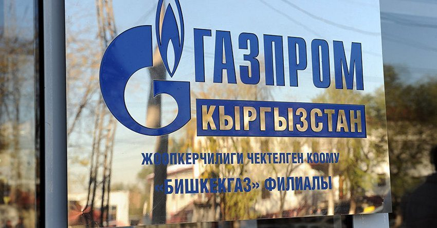 «Газпром» обеспечивает бесперебойность поставок газа потребителям Кыргызстана