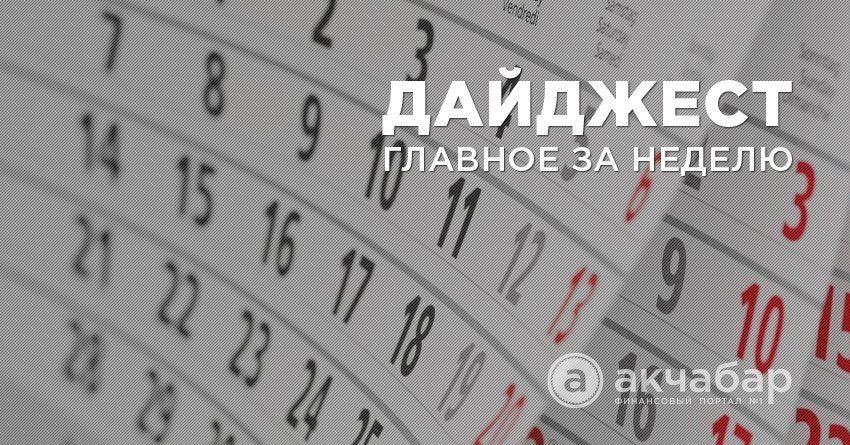 Бир аптадагы экономика жаңылыктар топтому– 17.02.-21.02.