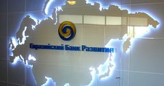 ЕАБР планирует направить на интеграционные проекты $1,1 млрд в течение 1,5 лет