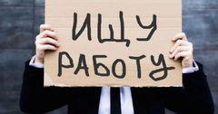 В ЕАЭС за год число зарегистрированных безработных выросло в четыре раза