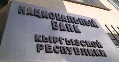 Прямой эфир: Нацбанк о ситуации на валютном рынке