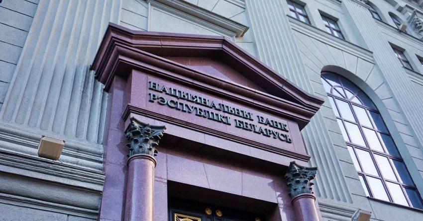 Нацбанк: Экономика Беларуси замедляется из-за ослабления внутреннего спроса
