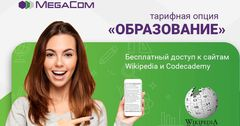 Получайте знания бесплатно с помощью тарифной опции «Образование» от MegaCom