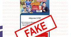 Об опасной рассылке предупреждает своих покупателей сеть гипермаркетов «Фрунзе»