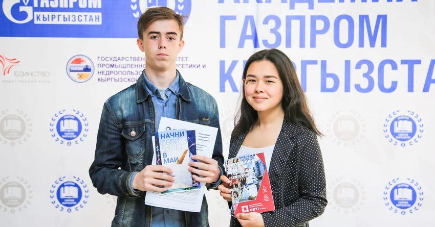 «Газпром Кыргызстан» приглашает на образовательную ярмарку ведущих вузов России